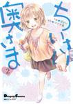 電撃4コマ コレクション ちいさい奥さま(2)-電子書籍