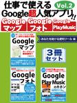 仕事で使えるGoogle超人気アプリ!! 3冊セット Vol.2 あなたを助ける便利ツール編-電子書籍