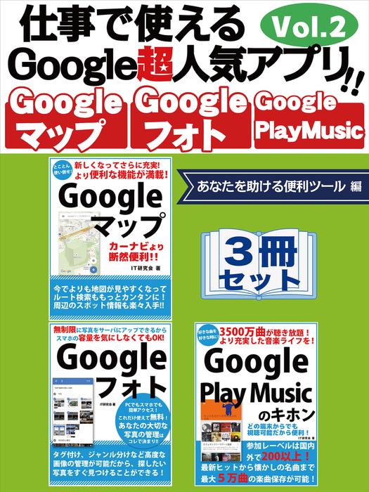 仕事で使えるGoogle超人気アプリ!! 3冊セット Vol.2 あなたを助ける便利ツール編拡大写真