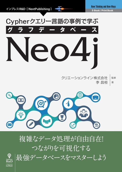 Cypherクエリー言語の事例で学ぶグラフデータベースNeo4j拡大写真