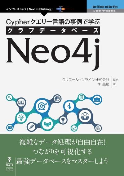 Cypherクエリー言語の事例で学ぶグラフデータベースNeo4j-電子書籍