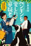 ペンギンを愛した容疑者 警視庁総務部動植物管理係-電子書籍