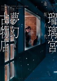 瑠璃宮夢幻古物店 / 5