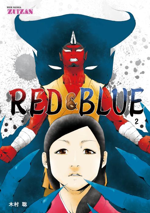 RED&BLUE2拡大写真
