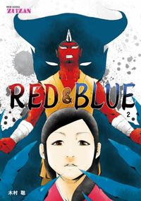 RED&BLUE2-電子書籍