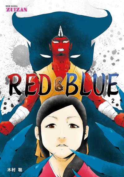 RED&BLUE2-電子書籍
