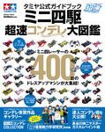 タミヤ公式ガイドブック ミニ四駆 超速コンデレ大図鑑-電子書籍