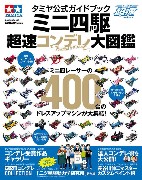 タミヤ公式ガイドブック ミニ四駆 超速コンデレ大図鑑拡大写真