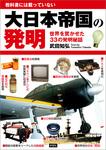 大日本帝国の発明-電子書籍