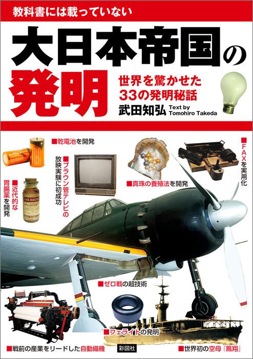 大日本帝国の発明拡大写真