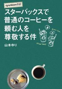 syunkon日記 スターバックスで普通のコーヒーを頼む人を尊敬する件