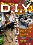 J-LUG ラグジュアリーDIYスペシャル Vol.3-電子書籍