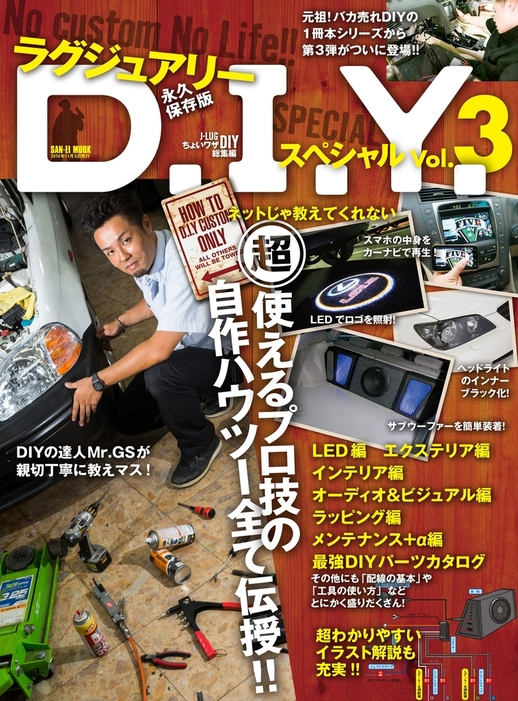 J-LUG ラグジュアリーDIYスペシャル Vol.3拡大写真