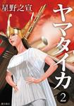 ヤマタイカ (2)-電子書籍