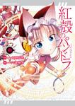 【電子版】紅殻のパンドラ(10)-電子書籍
