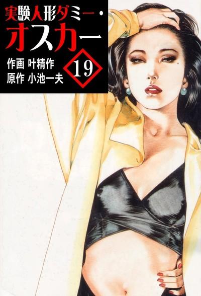 実験人形ダミー・オスカー19-電子書籍