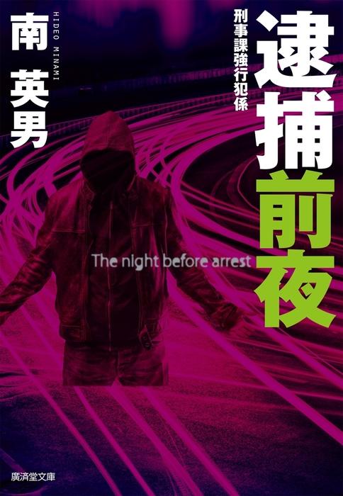逮捕前夜 刑事課強行犯係-電子書籍-拡大画像