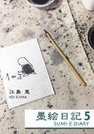 墨絵日記5-電子書籍