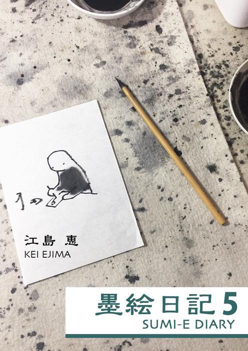 墨絵日記5拡大写真