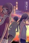 キミ恋リミット-電子書籍