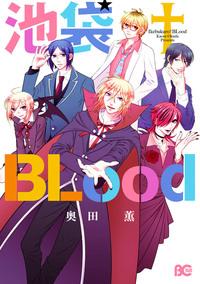 池袋†BLood-電子書籍