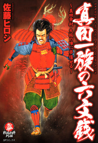 真田一族の六文銭-電子書籍