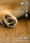 捨て犬を救う街-電子書籍