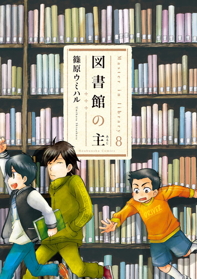 図書館の主 8巻-電子書籍