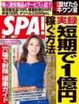 週刊SPA! 2015/9/15号-電子書籍