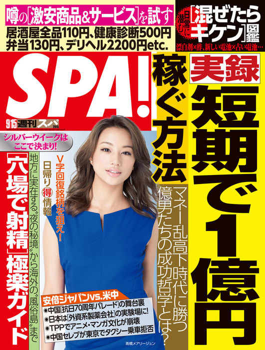 週刊SPA! 2015/9/15号拡大写真