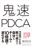 鬼速PDCA-電子書籍
