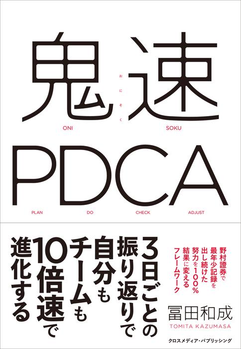鬼速PDCA拡大写真