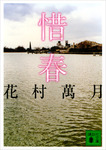 惜春-電子書籍