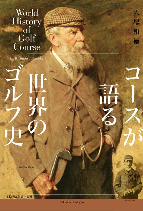 コースが語る世界のゴルフ史拡大写真