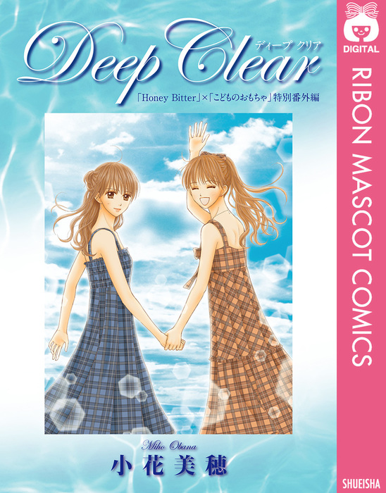 Deep Clear 「Honey Bitter」×「こどものおもちゃ」小花美穂 特別番外編-電子書籍-拡大画像