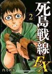死島戦線EX(2)-電子書籍