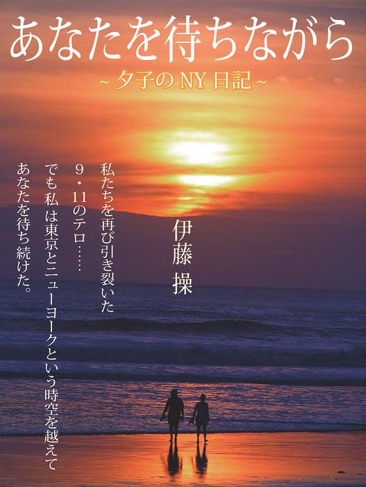 あなたを待ちながら~夕子のNY日記~拡大写真