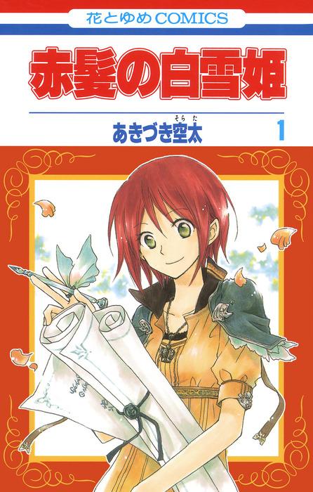赤髪の白雪姫 1巻拡大写真