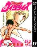 のぞみ・ウィッチィズ 19-電子書籍