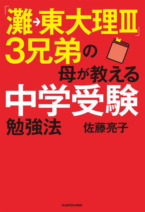 「灘→東大理III」3兄弟の母が教える中学受験勉強法拡大写真