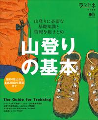 ランドネ特別編集 山登りの基本-電子書籍