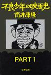 不良少年の映画史 PART1-電子書籍