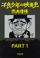 「不良少年の映画史(文春文庫)」シリーズ