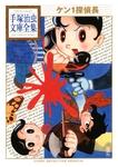 ケン1探偵長 手塚治虫文庫全集-電子書籍