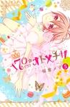 170cm★オトメチカ 分冊版(5)-電子書籍