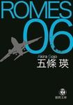 ROMES06-電子書籍