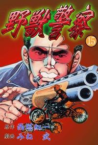 野獣警察 15-電子書籍