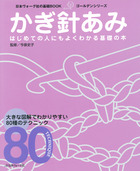日本ヴォーグ社の基礎BOOKゴールデンシリーズ