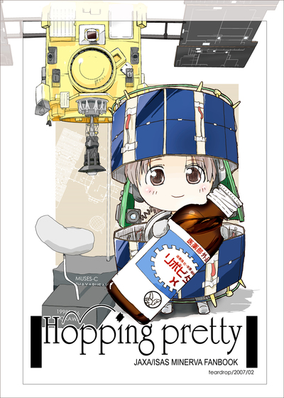 Hopping pretty-電子書籍