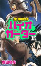 生体融結 バイオガーダー(ぶんか社コミックス)